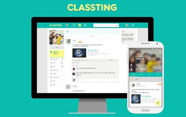 classting_featuredimage