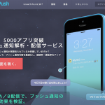 growthpush