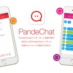 pandechat_featuredimage2