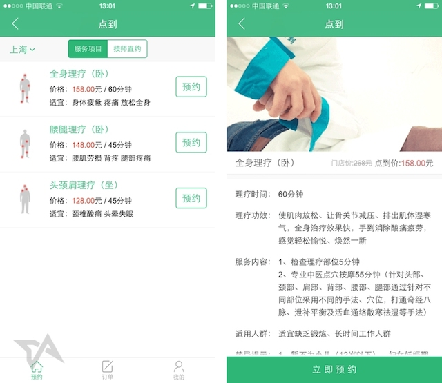 On-demand-massage-app-in-China-attracts-5M-series-A-funding