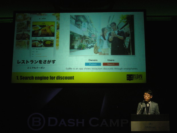 bdash-camp-2015-pitch-arena-eatme-3