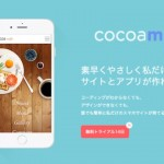 cocoam_featuredimage