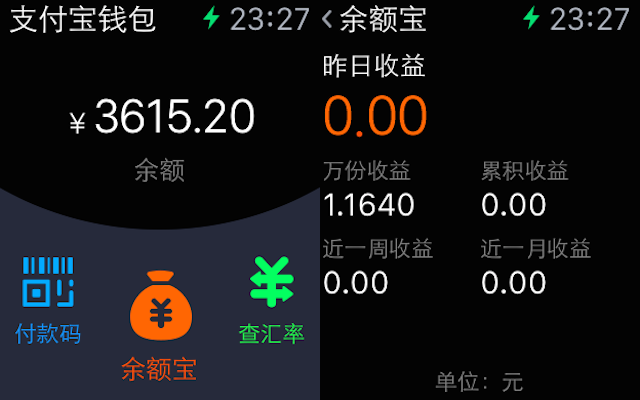 alipay-watch