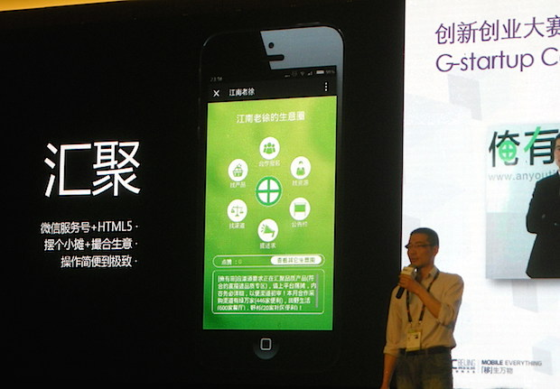gmic-beijing-2015-g-startup-anyoutianonstage