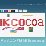 milkcocoa_featuredimage