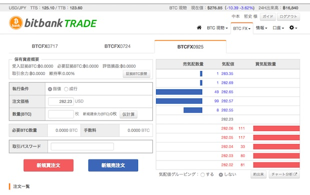 bitbank-trade_screenshot1
