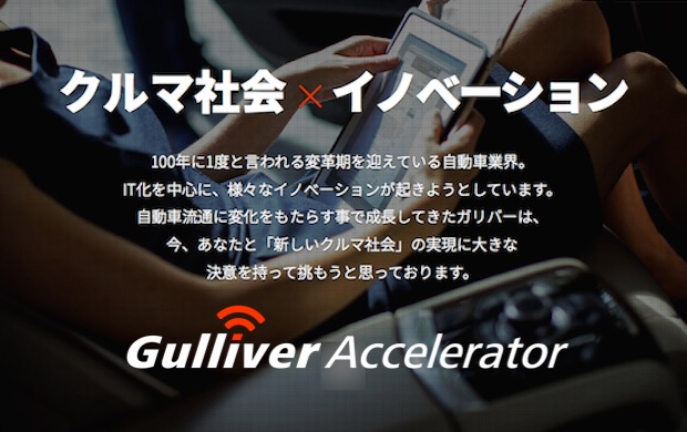 gulliver-accelerator_featuredimage