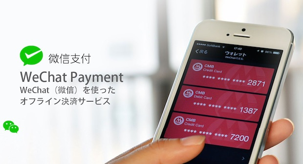 wechat-payment_featuredimage
