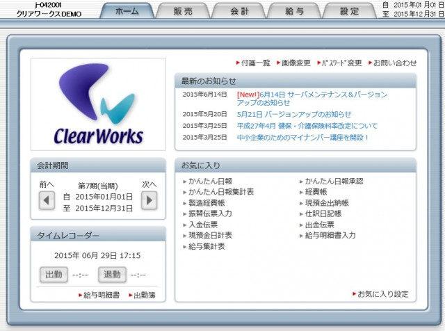clearworks