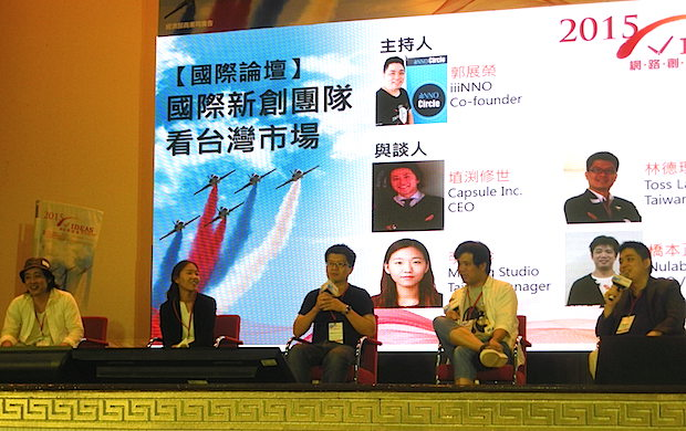ideasshow-2015-how-global-startups-see-taiwanese-market-panel-featuredimage