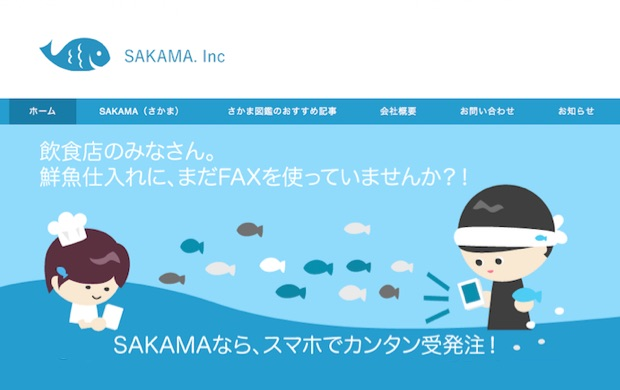 sakama_featuredimage