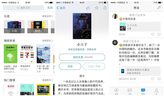 WeChat-Read-pic