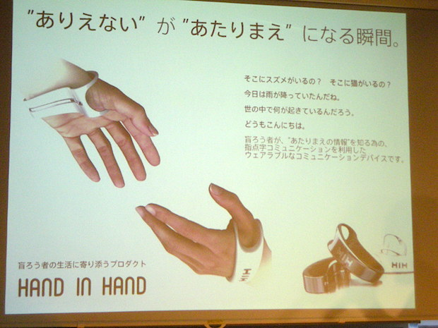 tech-lab-park-1st-demoday_handinhand-2