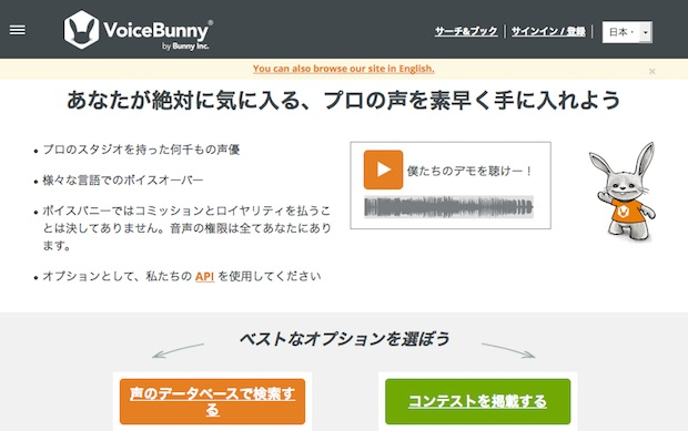voicebunny_screenshot