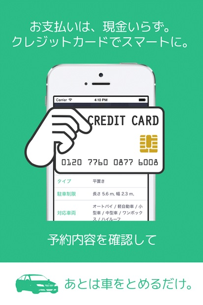 akippa-credit-card-payment