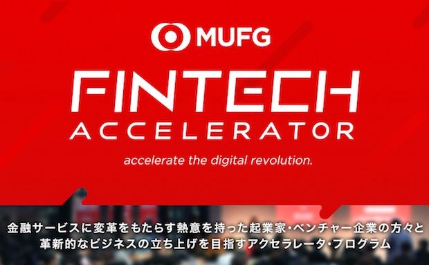 mufg-fintech-accelerator-featuredimage