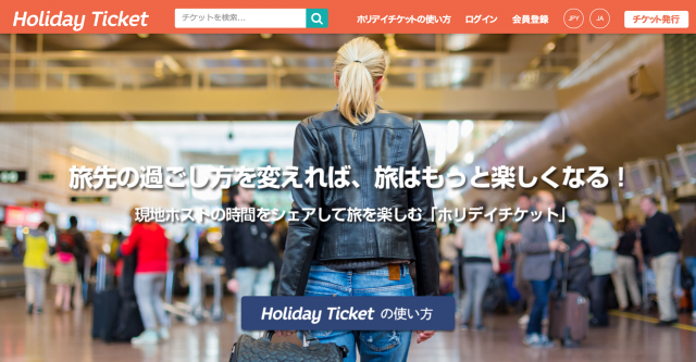 Holiday-Ticket-website