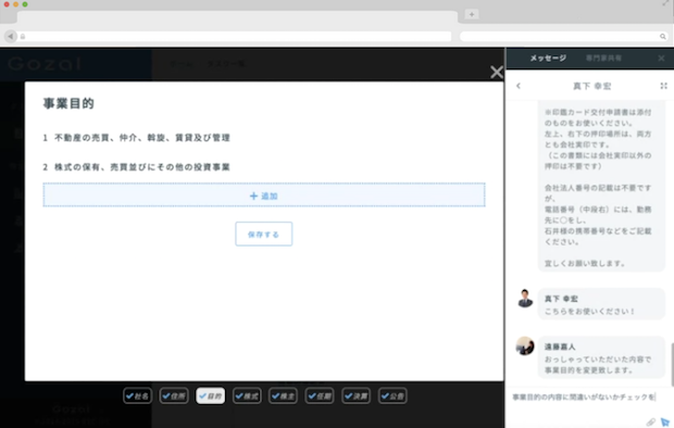 gozal-new-interface_screenshot2