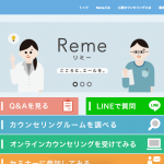 Reme-website