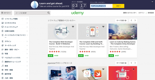 Udemy-website