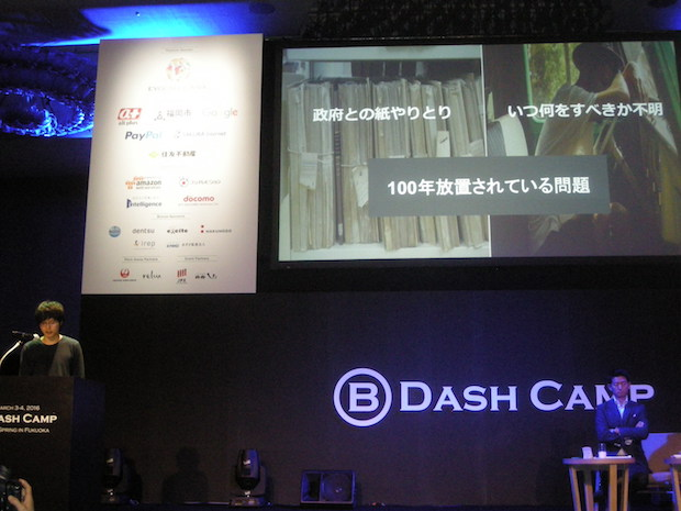 bdash-camp-2016-spring-pitch-gozal-3