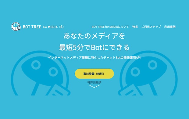 bottree-for-media_featuredimage