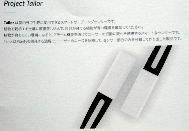 n.thing-project-tailor