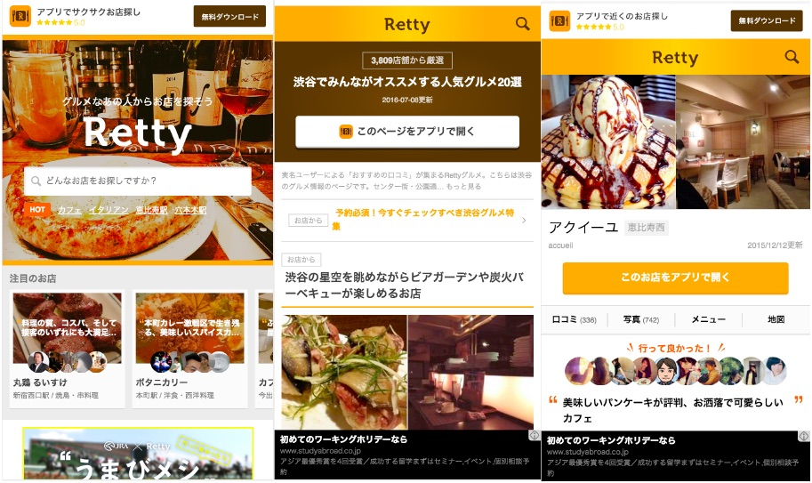 retty-mobile-web-screenshots