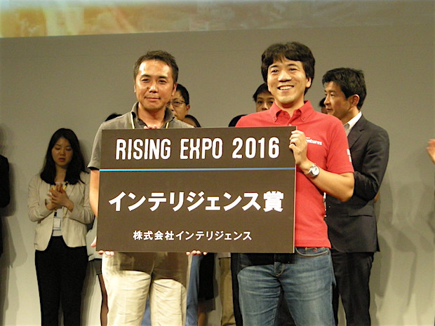 rising-expo-2016-intelligence-award-winner-wealth-navi