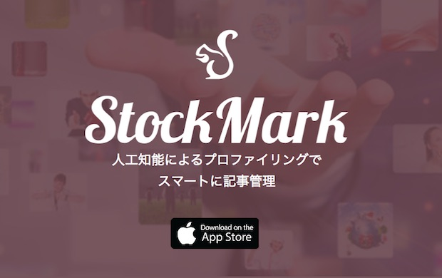 stockmark_featuredimage