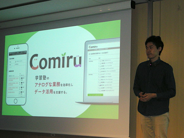 onlab-13th-batch-demoday-comiru