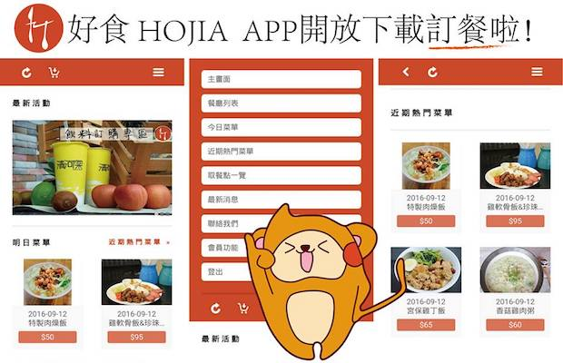 appworks-13th-hojia