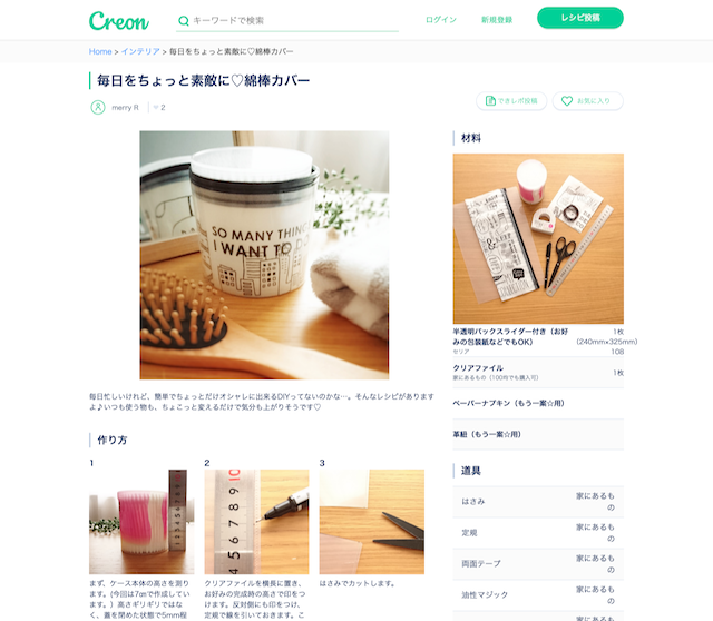 screencapture-creon-diy-jp-recipes-1392-1479455663200