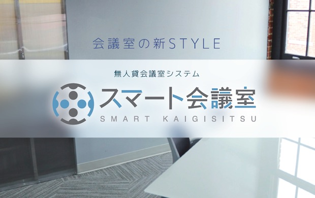 smart-kaigishitsu_featuredimage