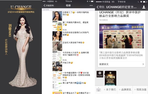 Niki Liu, her WeChat moments, and UChange's public account