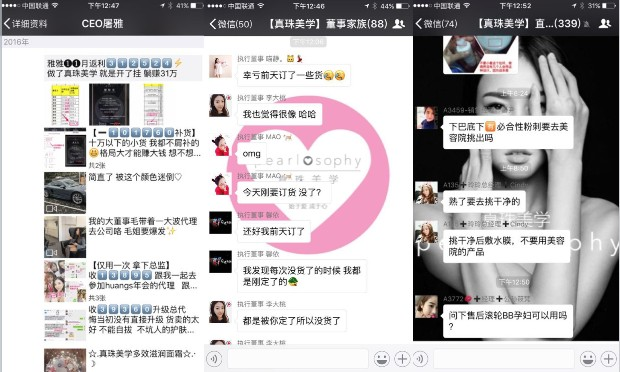 From left to right: Top seller posting her 310,000 RMB (44,600 USD) bonus on WeChat; top 88 wanghong group chat; wanghong group chat