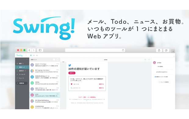 Swing-suite_featuredimage